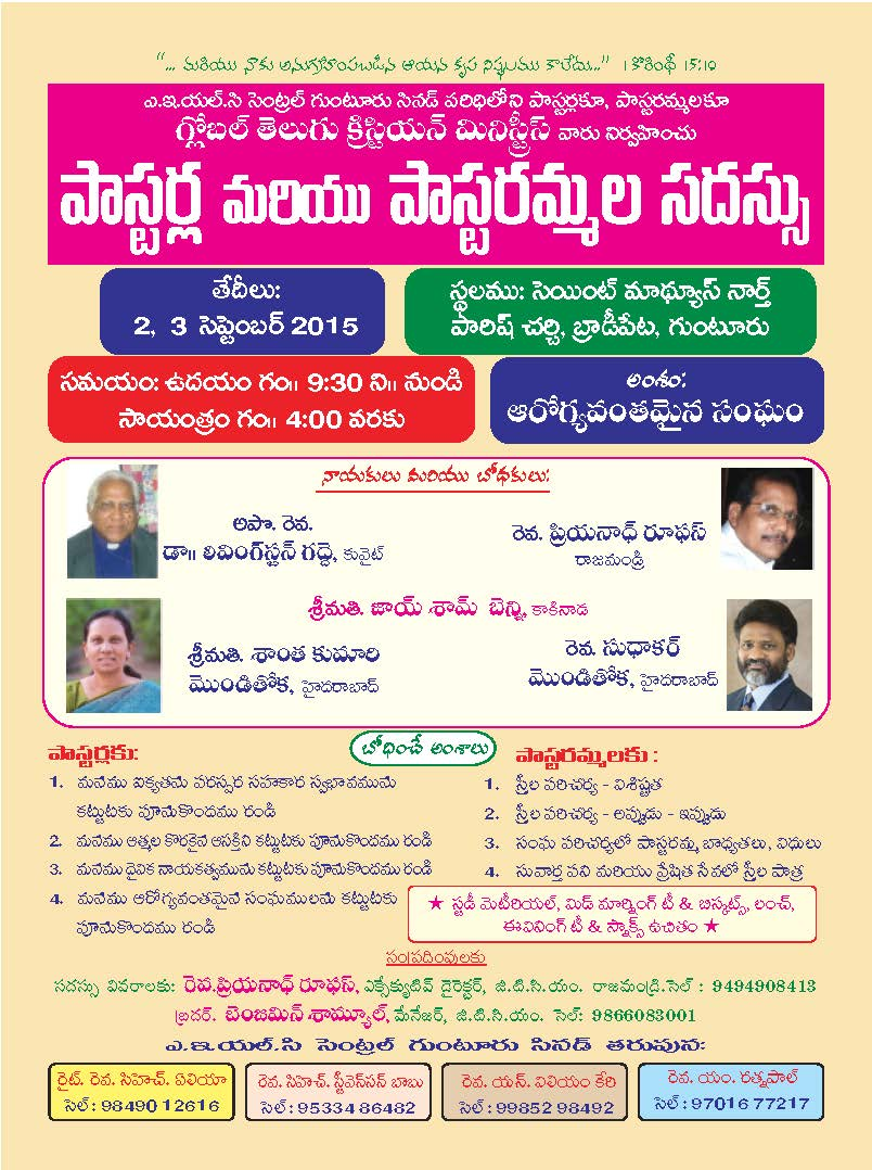 Guntur Pastors Conference Flyer